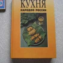 Кухня народов России. Путешествие по Уралу, в Москве