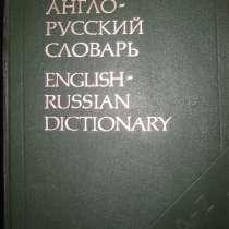 Англо-русский словарь, в Волгограде