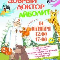 """Детская сказка """"Добрый доктор Айболит"""", в Москве"""
