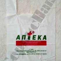 Пакеты с логотипом для аптек в Туле, в Туле