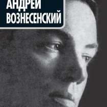 Лучшие биографии Андрей Вознесенский, в Санкт-Петербурге