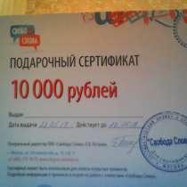 Подарочный сертификат на 10000 рублей, в Москве