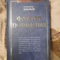 Книги философские, в Новосибирске