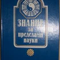 Знания за пределами науки, в г.Новосибирск