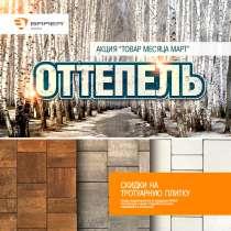 Тротуарная плитка BRAER. Акция от Braer до 31 марта, в Белгороде