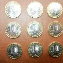 Монета 10руб биметалл перепись населения, в Москве