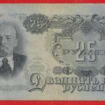 СССР 25 рублей 1947 г. Пп 508829, в Орле