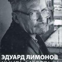 Эдуард Лимонов Книга мертвых, в Санкт-Петербурге