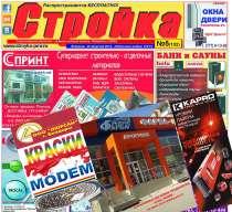 Справочник для строителей Приднестровья, в г.Тирасполь