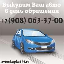Выкуп авто в России, в Челябинске