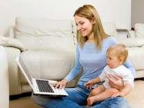 Работа на дому для молодых мам, студентов и не только., в г.Свободный