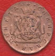 Россия Сибирь 1 копейка 1778 г. КМ Екатерина II, в Орле