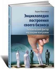 Энциклопедия, том 2. Человеческий фактор под вашим, в Челябинске