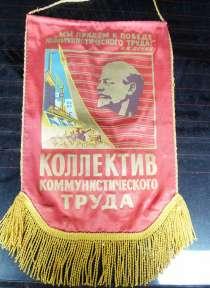 Вымпел коллектив ком труда, в Артемовский