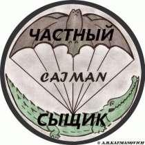 ЧАСТНЫЙ СЫЩИК / Ростов-на-Дону, в Ростове-на-Дону