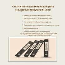Бухгалтерское обслуживание организаций и ИП, в Екатеринбурге