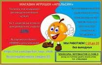 Магазин-склад Апельсин реализует игрушки и шарики, в Ижевске
