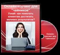 Получи престижную професию- женского коуча, в Нижнем Новгороде