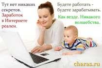 Работа для мам в декрете и домохозяек, в г.Шымкент