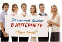 Дополнительный заработок в интернете, в Волгограде