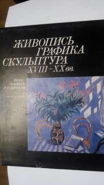 Живопись Графика Скульптура XVII - XX в. в, в Санкт-Петербурге