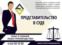 Представительство в органах судебной власти, в Оренбурге