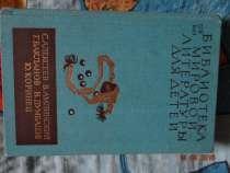 ПРИМУ В ДАР КНИГИ ИЗ СЕРИИ -БИБЛИОТЕКИ М-ОЙ ЛИТ-РЫ ДЛЯ ДЕТЕЙ, в Тобольске