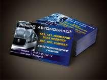 Рекламная полиграфия по доступным ценам с бесплатной доставк, в Челябинске