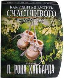 «Как родить и растить счастливого младен, в Челябинске