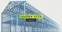 ЛСТК-термопрофиль. ЛУЧШАЯ ЦЕНА завода. Проект Бесплатно!, в г.Астана