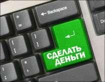 Доходная работа в интернете на дому для новичков!, в г.Минусинск