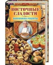 Новая Книга Восточные сладости Бабушкины рецепты, в г.Минск