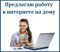 Интернет, работа на дому. Условия, знание программ, в Краснодаре