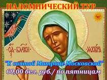 Паломнический тур к мощам Святой Матроны Московской: Покровс, в г.Минск