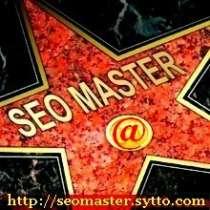 SEO MASTER. Раскрутка и продвижение сайтов в Тольятти, в Тольятти