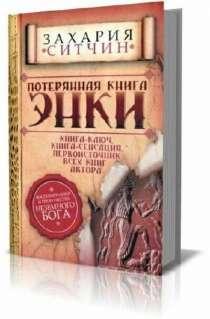 Захария Ситчин - Потерянная книга Энки, в Волгограде