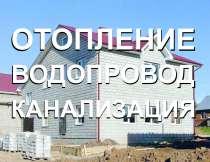 Монтаж Водопровода Отопления Канализации Казань, в Казани