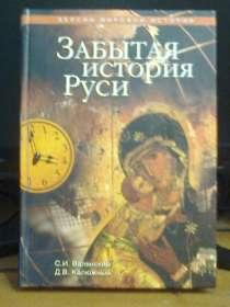 Забытая история Руси, в Липецке