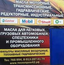 Масло ELF, MANNOL, NESTE, TOTAL, MOBIL CASTROL SHELL TOYOTA, в Кемерове