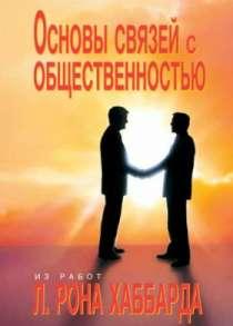 Основы связей с общественностью, в Челябинске