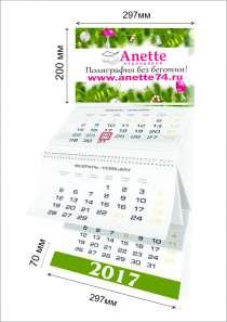 Печать календарей (карманные, квартальные) на 2017 год, в Миассе
