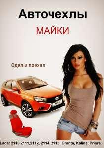 Универсальные чехлы для Вашего авто, в Ставрополе