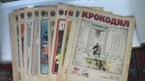 Журналы Крокодил разные номера 1960-1990 годов. 1 номер 100, в Саратове