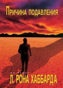 Причина подавления. Автор Л. Рон Хаббард, в Челябинске