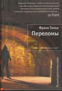 Франк Тилье - Переломы, в Москве