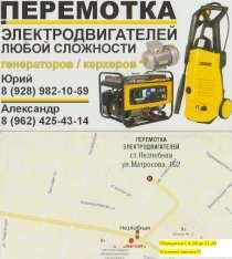 Перемотка электродвигателей, в г.Георгиевск