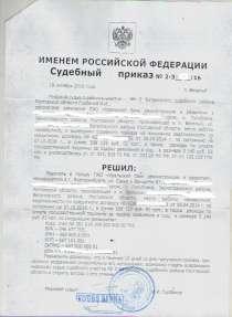 Менеджер требуется, в Ростове-на-Дону