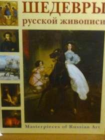 Шедевры русской живописи, в Липецке