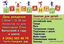 Подготовка детей к школе, в Мытищи