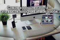 Работа на дому, удалённо, в Красноярске